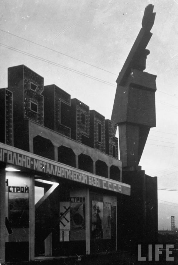 Магнитогорск 1930
