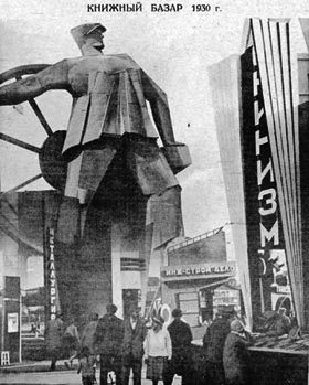 Книжный базар Москва 1930-ый год из журнала Огонек 1998 №37