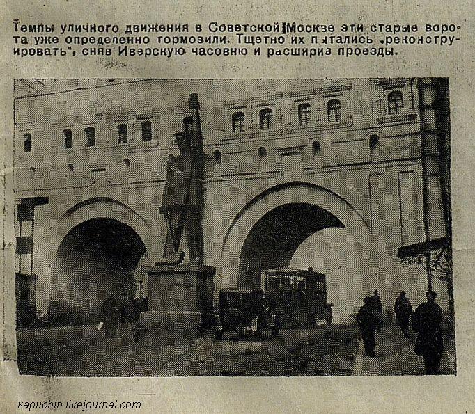 Статуя у Иверских ворот около 1930 года
