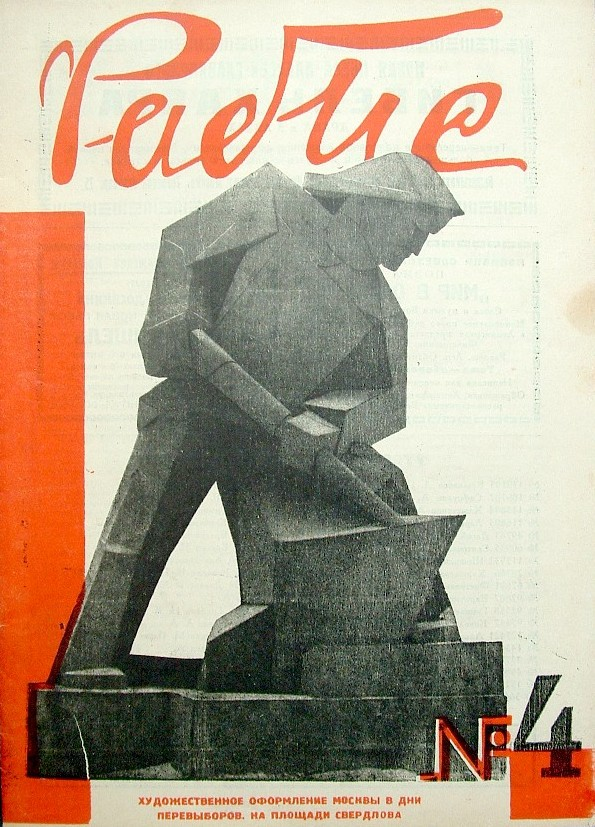 Обложка журнала Рабис