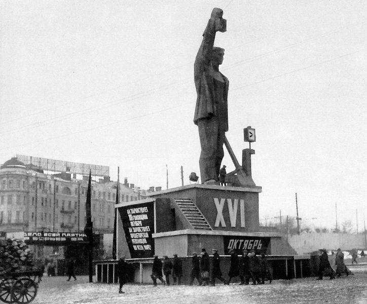 У Красных ворот 7 ноября 1933 года