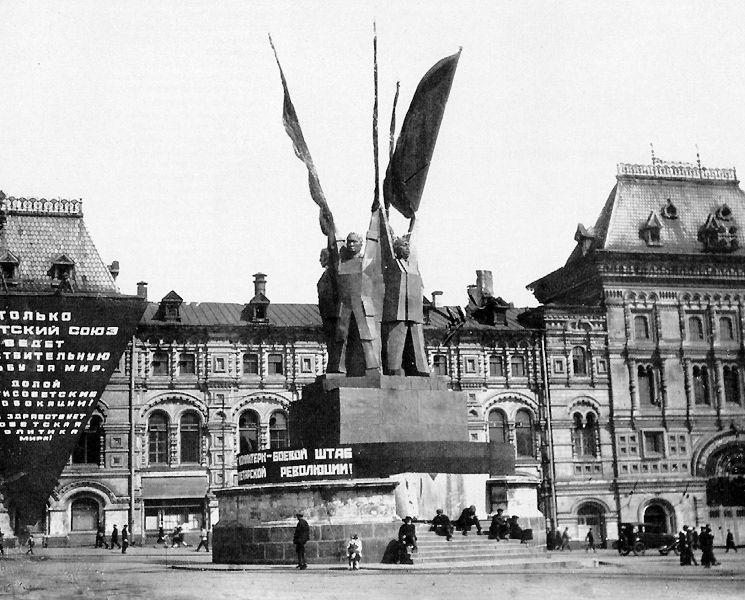 Красная площадь Интернационал