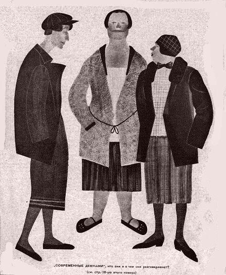 Современные девушки рисунок Смена 1928 №4