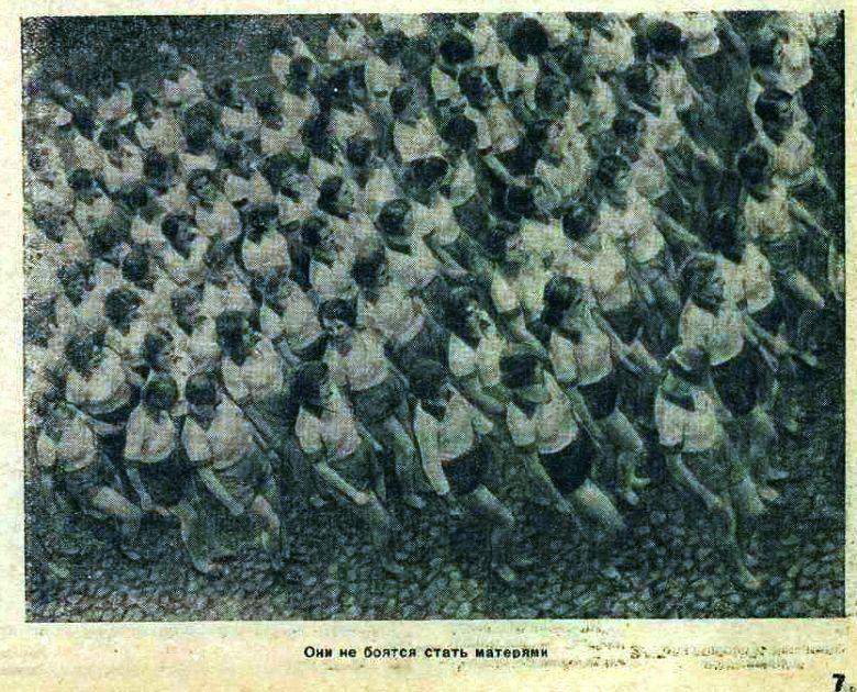 Физкультурницы 1933 год