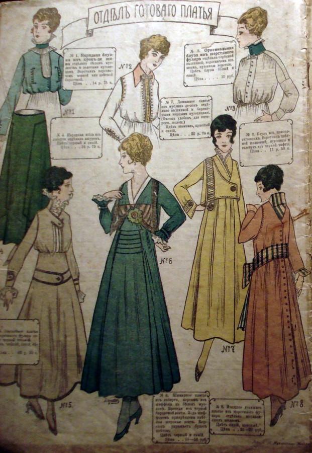Готовые платья 1915 год