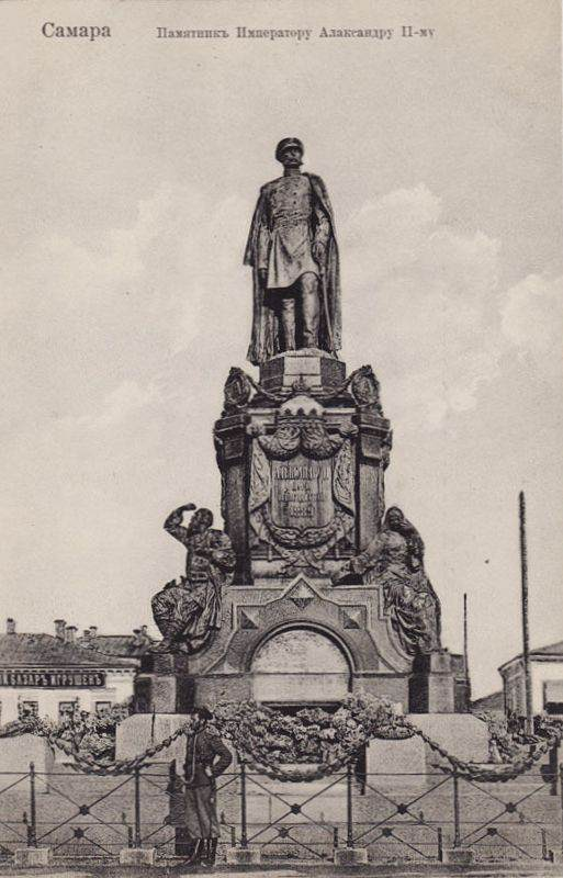 Самара Памятник Александру II