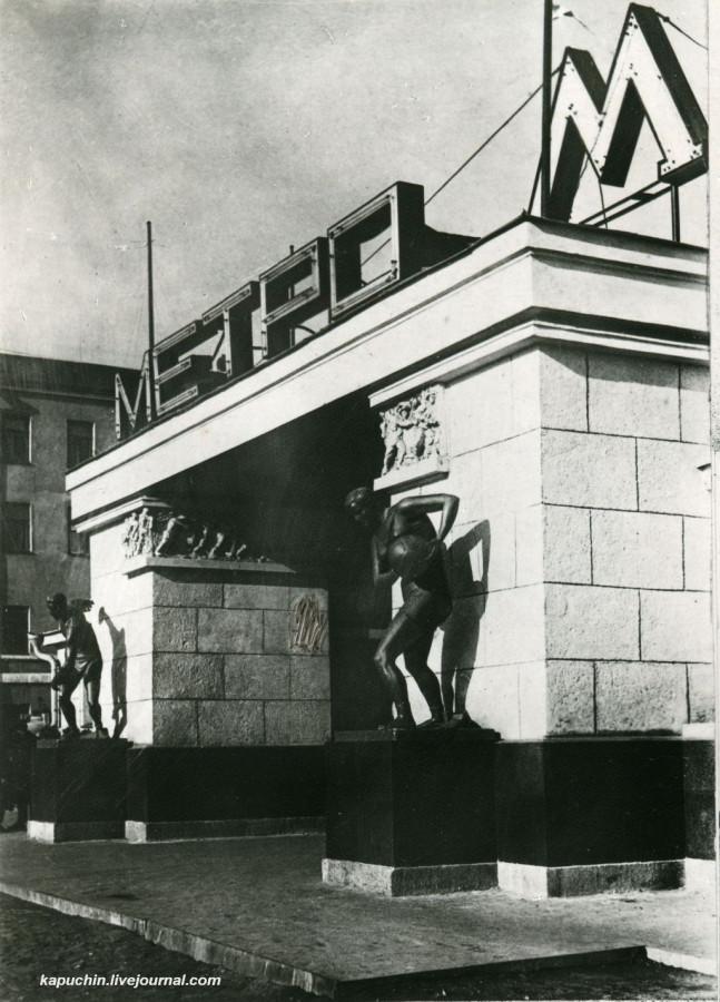 Москва Павильон метро
