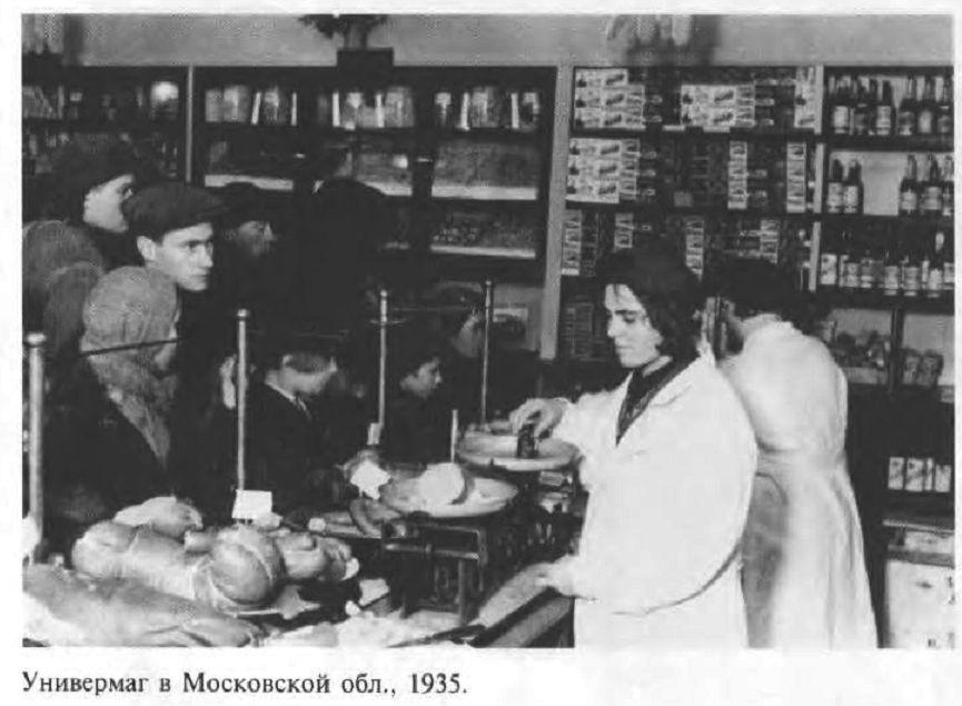 Универмаг в Московской области 1935 год