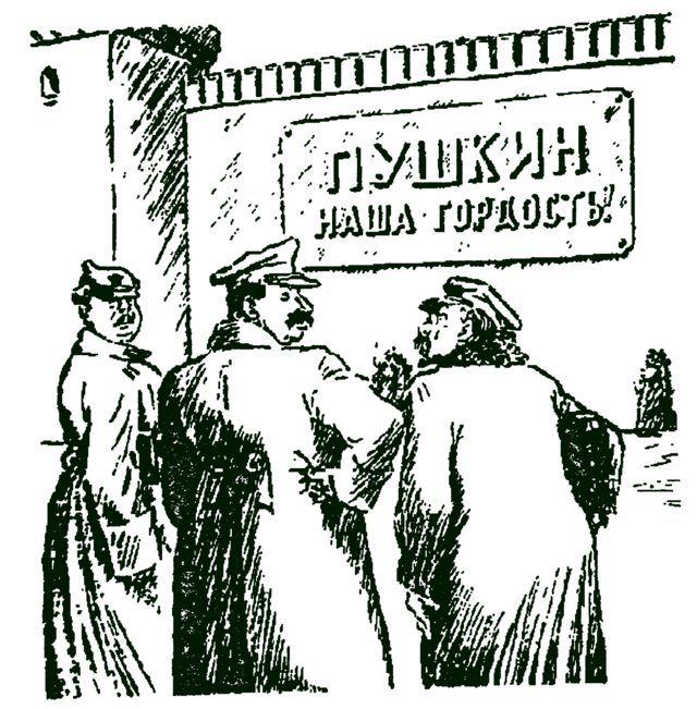 После пушкинских дней 1937
