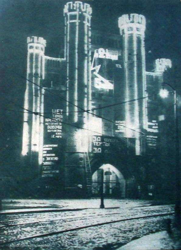 Электрозавод 1930 год