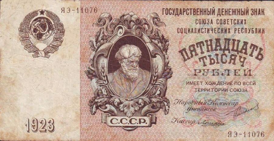 15 000 руб 1923 год