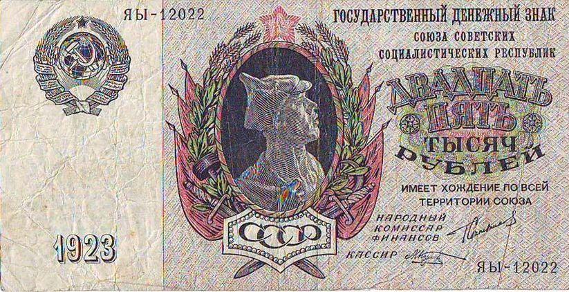 25 000 руб 1923 год