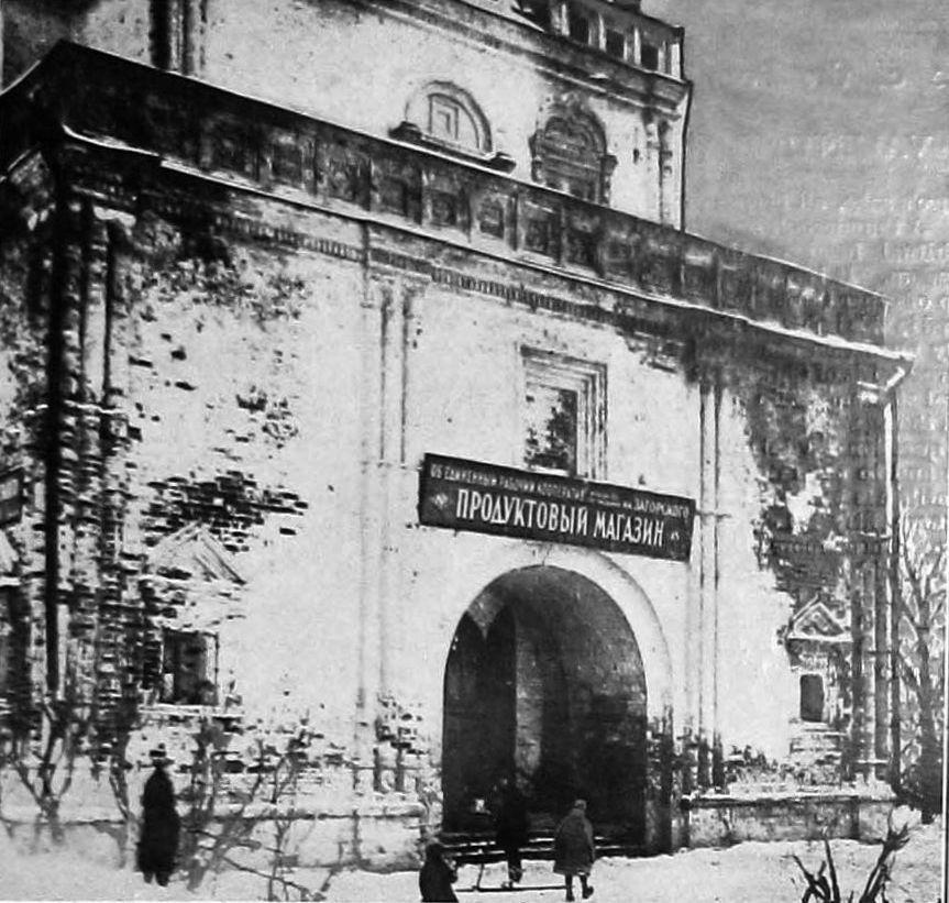 Из церкви в магазин Москва 1930 год