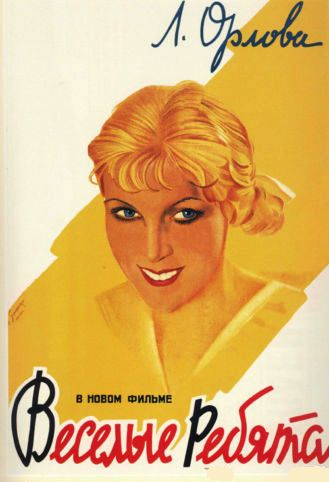 Плакат Веселые ребята 1934 год
