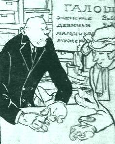 Галоши карикатура 1927 год