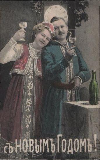 Новогодняя дореволюционная открытка 1