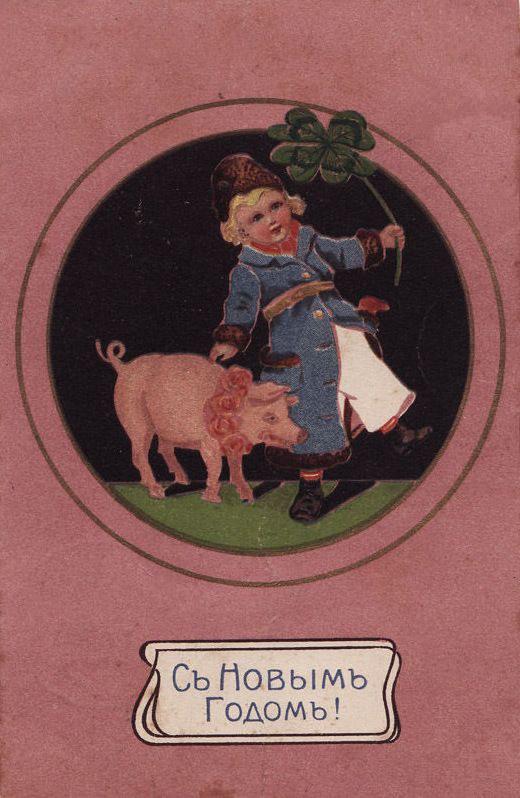 Новогодняя дореволюционная открытка 3