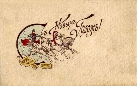 Новогодняя дореволюционная открытка 7