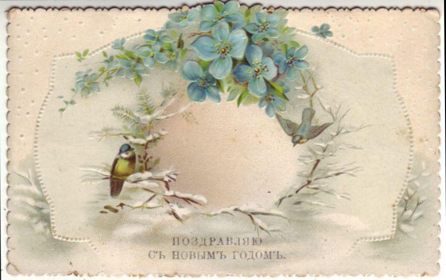 Новогодняя дореволюционная открытка6