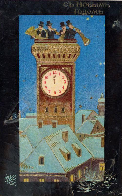 Дореволюционная новогодняя открытка 13