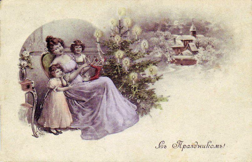 Дореволюционная новогодняя открытка 14