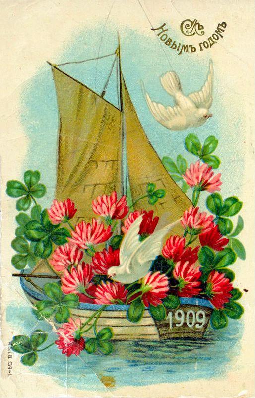 Новогодняя открытка 1909 год