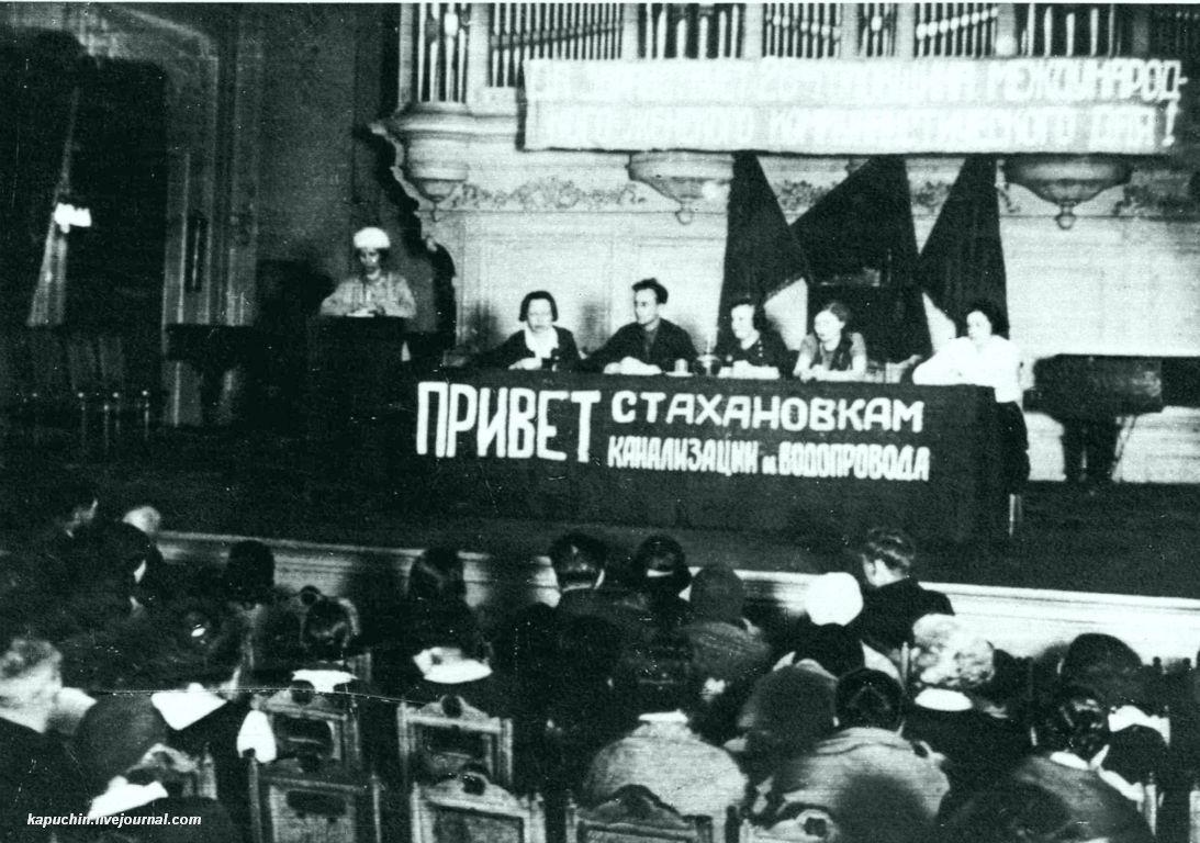 Трест Водоканализация отмечает 8 марта Ленинград 1936 год