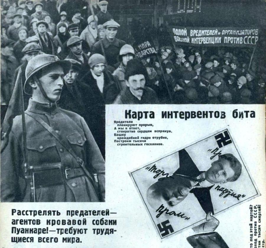 Фотоколлаж Смена 1930 №33