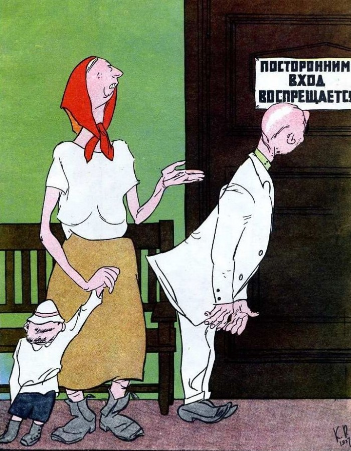 Ротов карикатура 1927