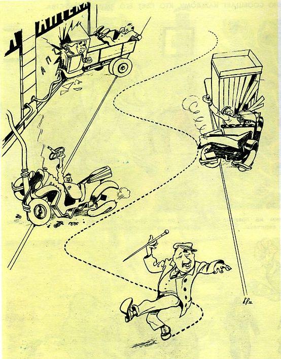 Ротов Карикатура 1932 год