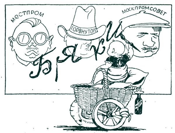 Карикатура 1937 год