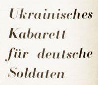 Украинское кабаре для немецких солдат 1942 год  заголовок