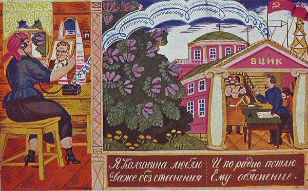 Калинин открытка  1928 год