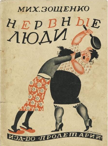 Зощенко Нервные люди 1927 год