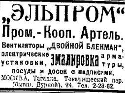 Эльпром