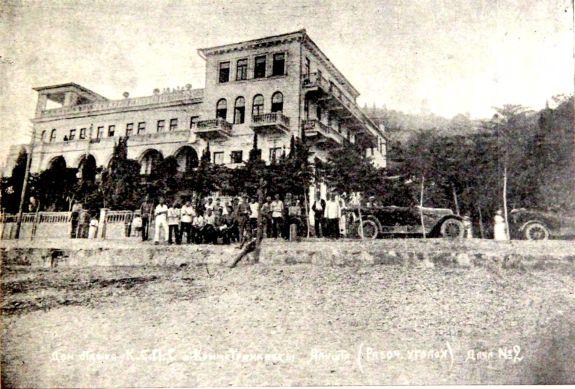 Дом отдыха КСПС и Крымстрахкассы в Алуште 1925 год