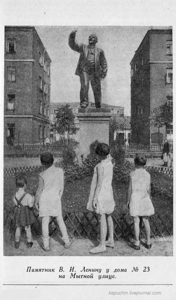 Памятник Ленину на Мытной улице 1938 год