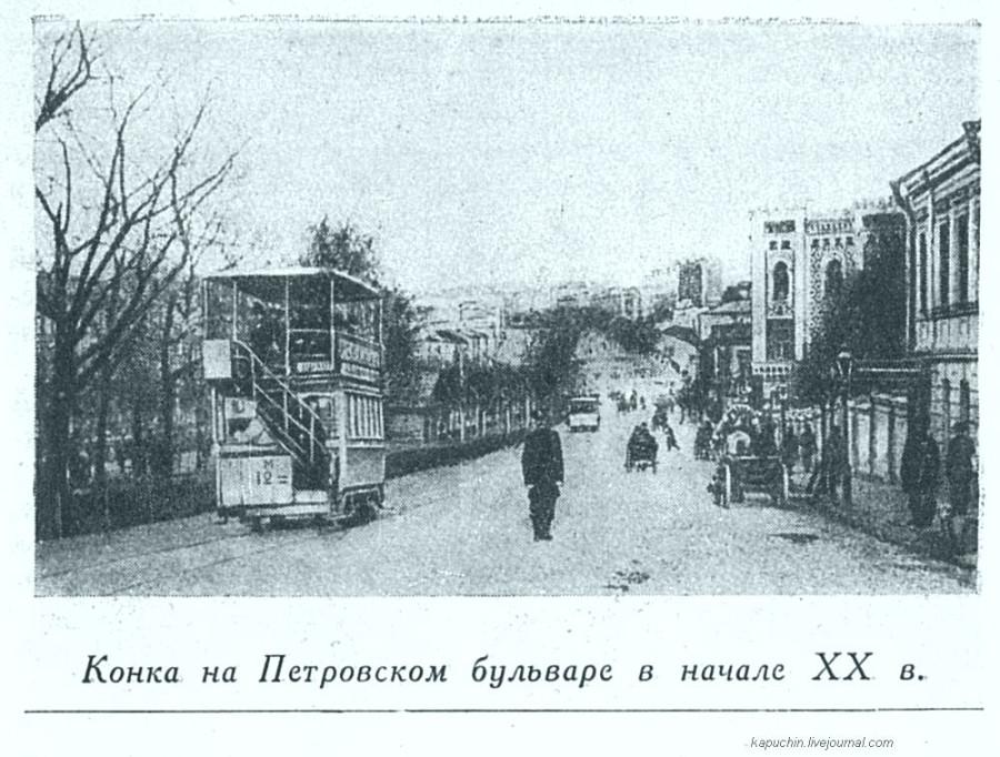 Конка на Петровском бульваре начало XX века