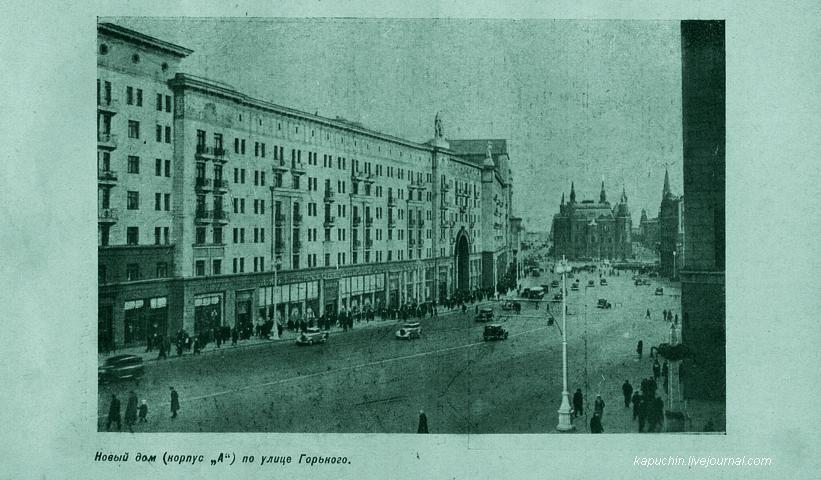 Жилой дом улица Горького корпус А  около 1949 года