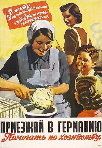 Немецкий пропагандистский плакат Приезжай в Германию