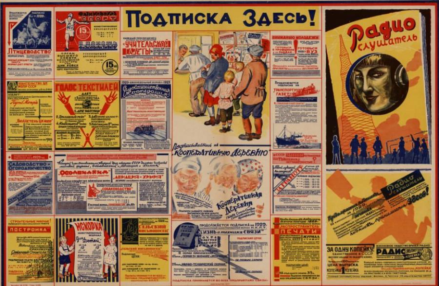Плакат Подписка здесь! 1929