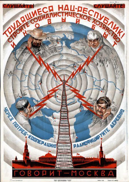 Трудящиеся нац-республик! Стройте соц. хозяйство и новый быт 1930