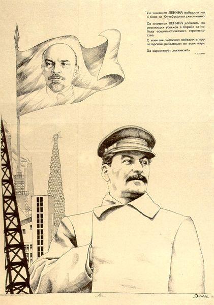 Со знаменем Ленина...1931 год