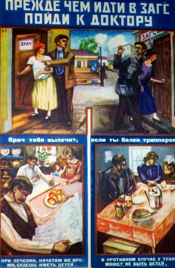 Медицинский плакат 1932 год