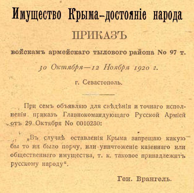 Имущество Крыма - достояние народа