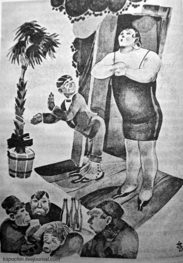 В пивной карикатура, 1920-е годы,  НЭП