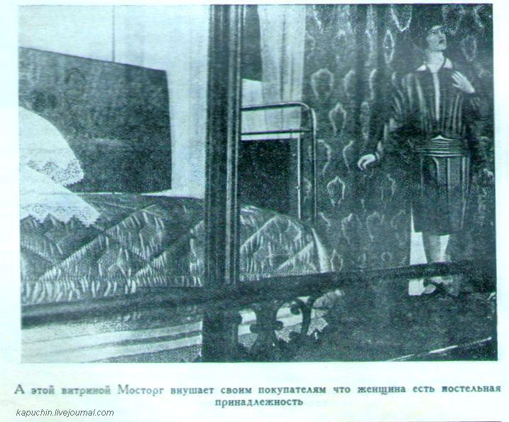 Витрина ЦУМа на Петровке Спальня 1930 год