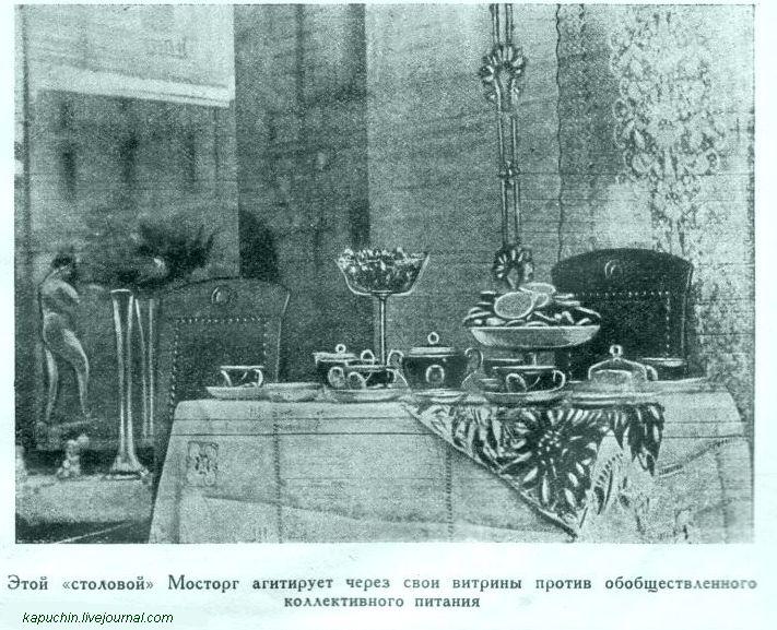 Витрина ЦУМа на Петровке Столовая 1930 год