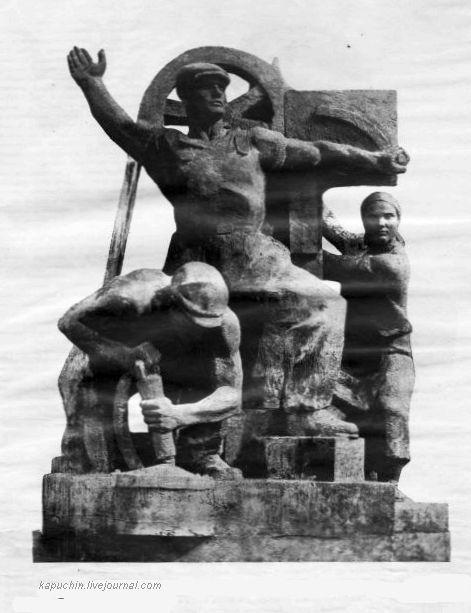Скульптурная композиция Лицо ударничества
