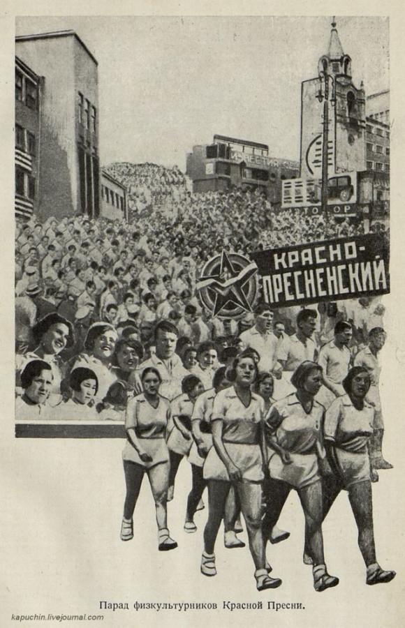 Парад физкультурников Красной Пресни фотомонтаж 1934 год